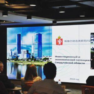 Международный телемост Екатеринбург-Сиань