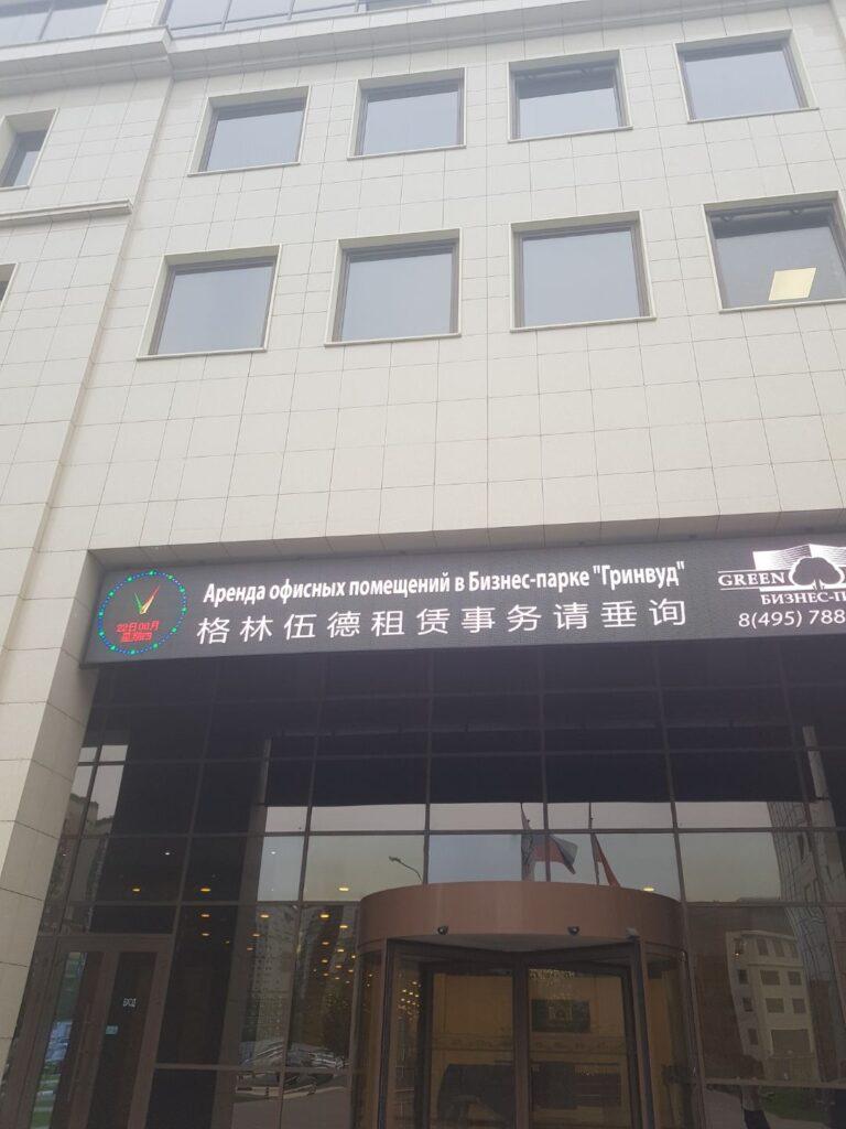 Встречи в российско-китайском бизнес парке
