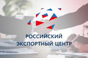 Аккредитация в Российском экспортном центре