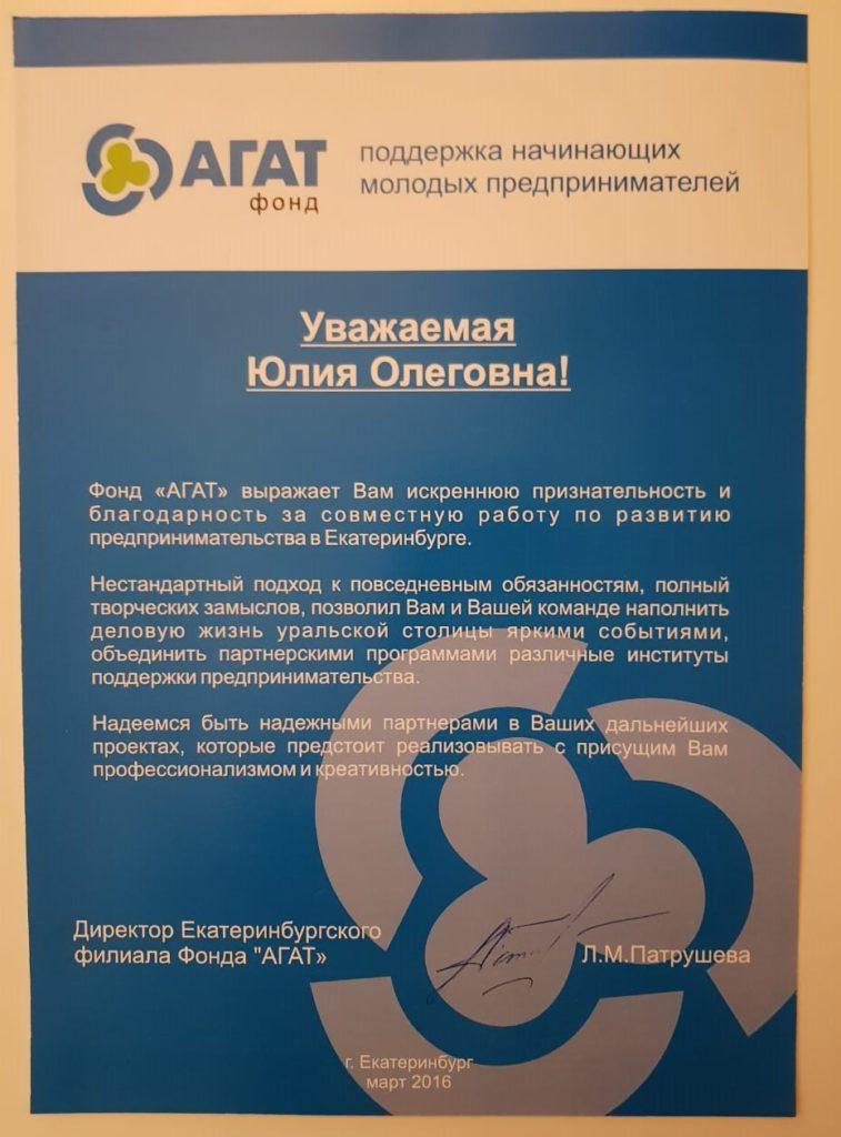 За развитие предпринимательства в Екатеринбурге