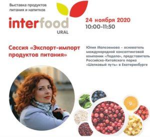 interfood URAL 2020