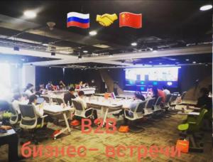 B2B Телемост для компаний КНР - РФ